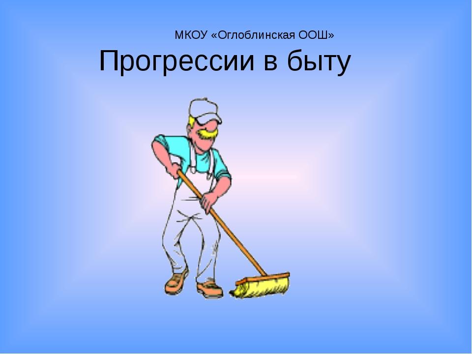 Прогрессии в быту МКОУ «Оглоблинская ООШ»