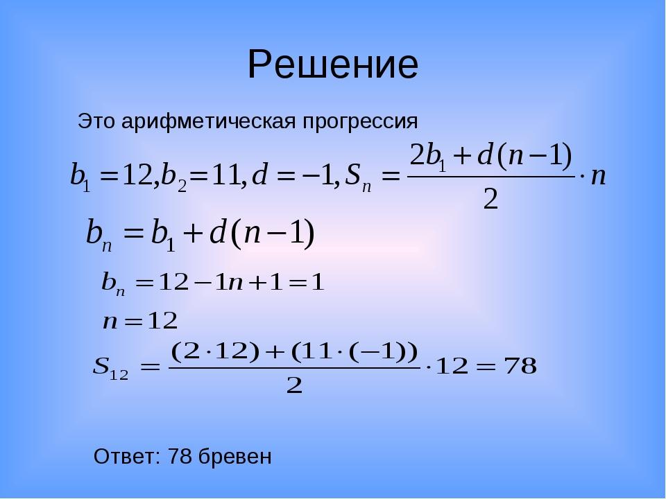 Решение Это арифметическая прогрессия Ответ: 78 бревен