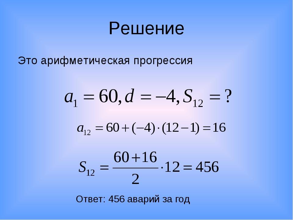Решение Это арифметическая прогрессия Ответ: 456 аварий за год