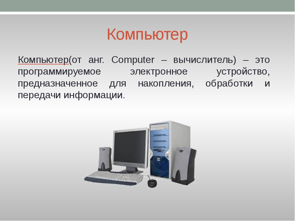 Компьютер Компьютер(от анг. Computer – вычислитель) – это программируемое эле...