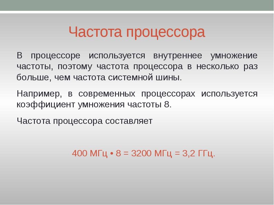 Частота процессора В процессоре используется внутреннее умножение частоты, по...