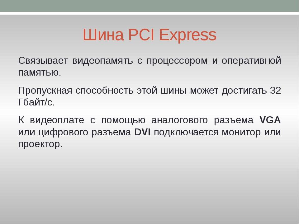 Шина PCI Express Cвязывает видеопамять с процессором и оперативной памятью. П...
