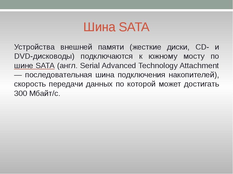 Шина SATA Устройства внешней памяти (жесткие диски, CD- и DVD-дисководы) подк...