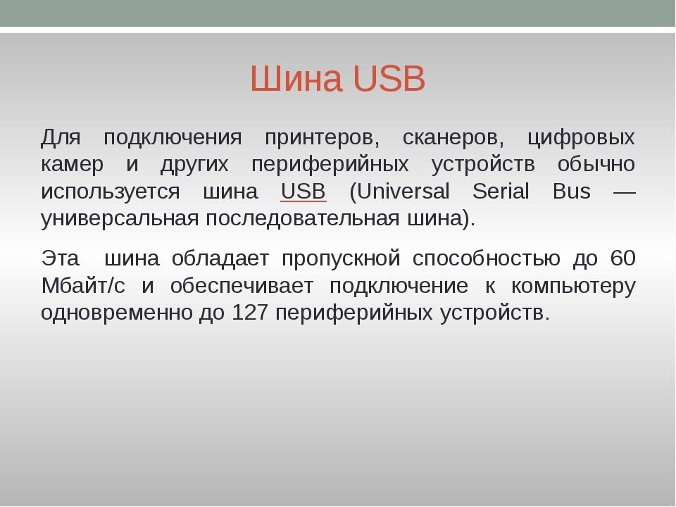Шина USB Для подключения принтеров, сканеров, цифровых камер и других перифер...