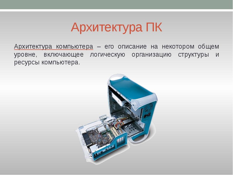 Архитектура ПК Архитектура компьютера – его описание на некотором общем уровн...
