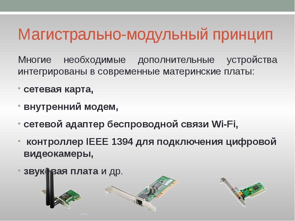 Многие необходимые дополнительные устройства интегрированы в современные мате...