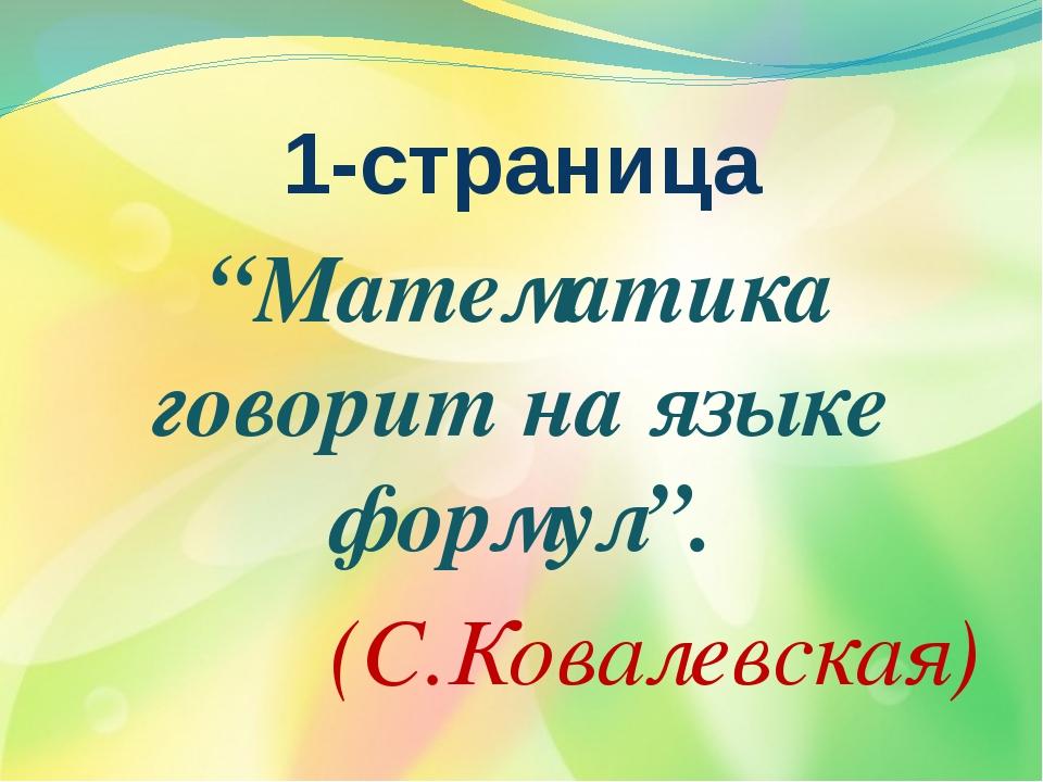 """1-страница """"Математика говорит на языке формул"""". (С.Ковалевская)"""