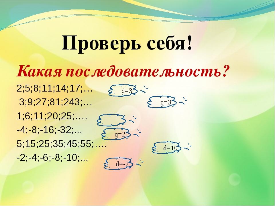 Какая последовательность? 2;5;8;11;14;17;… 3;9;27;81;243;… 1;6;11;20;25;…. -4...