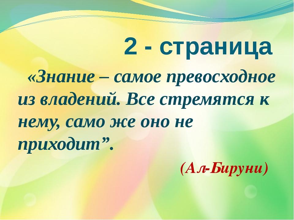 2 - страница «Знание – самое превосходное из владений. Все стремятся к нему,...
