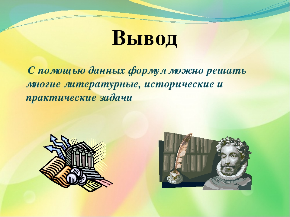 С помощью данных формул можно решать многие литературные, исторические и пра...
