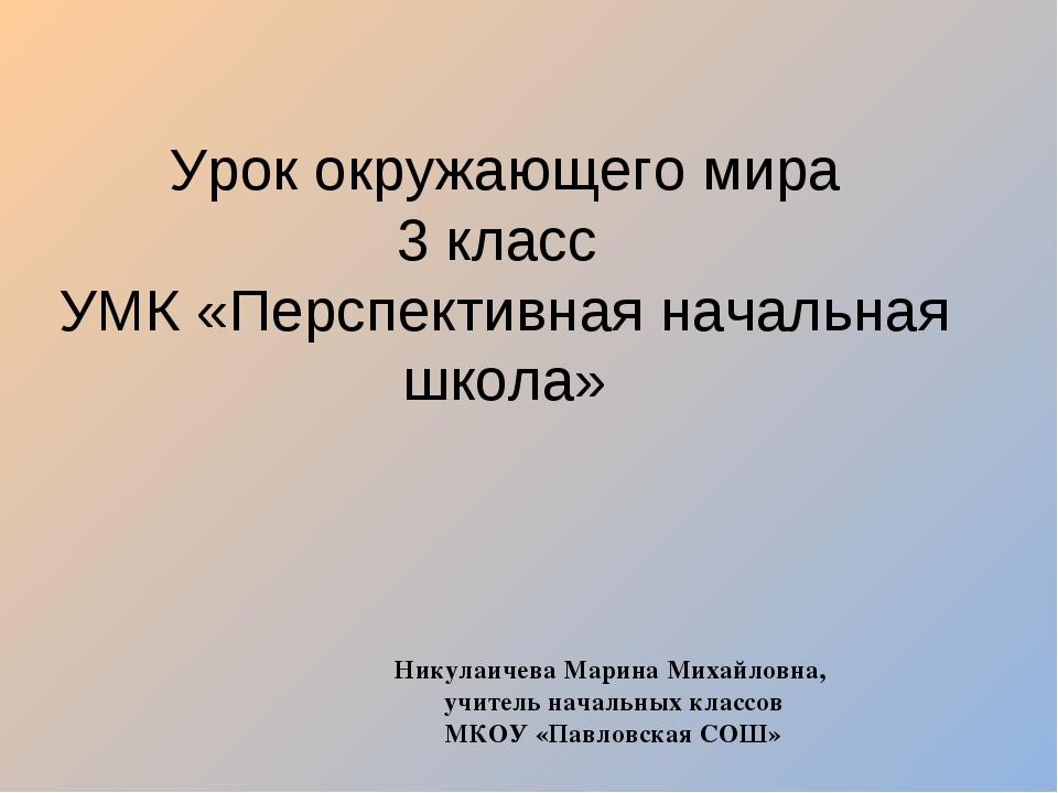 Урок окружающего мира 3 класс УМК «Перспективная начальная школа» Никулаичева...