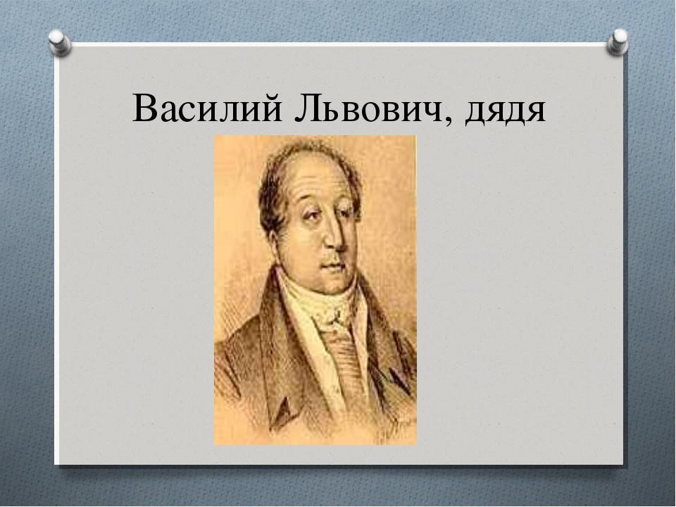 Василий Львович, дядя