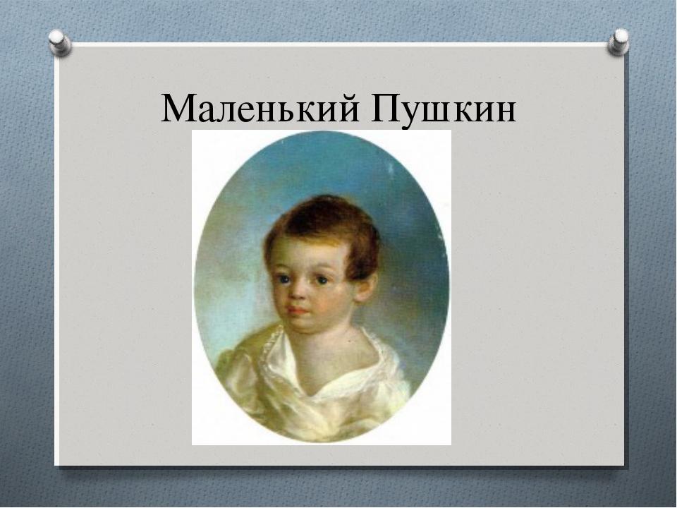 Маленький Пушкин