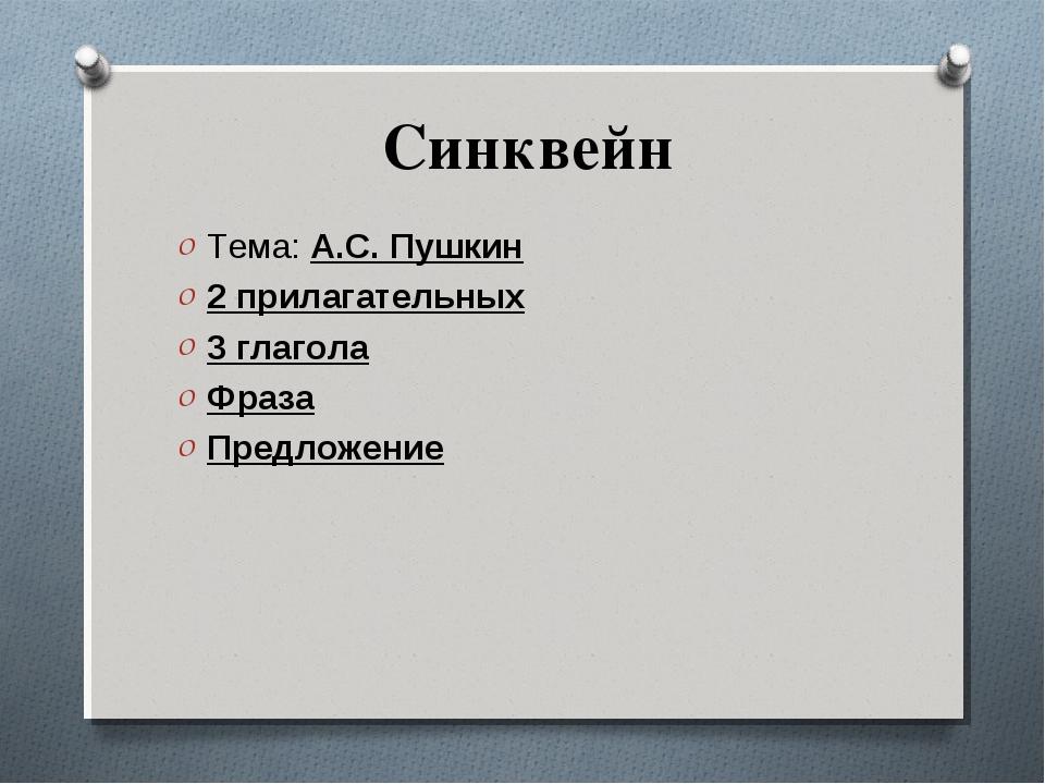 Синквейн Тема: А.С. Пушкин 2 прилагательных 3 глагола Фраза Предложение