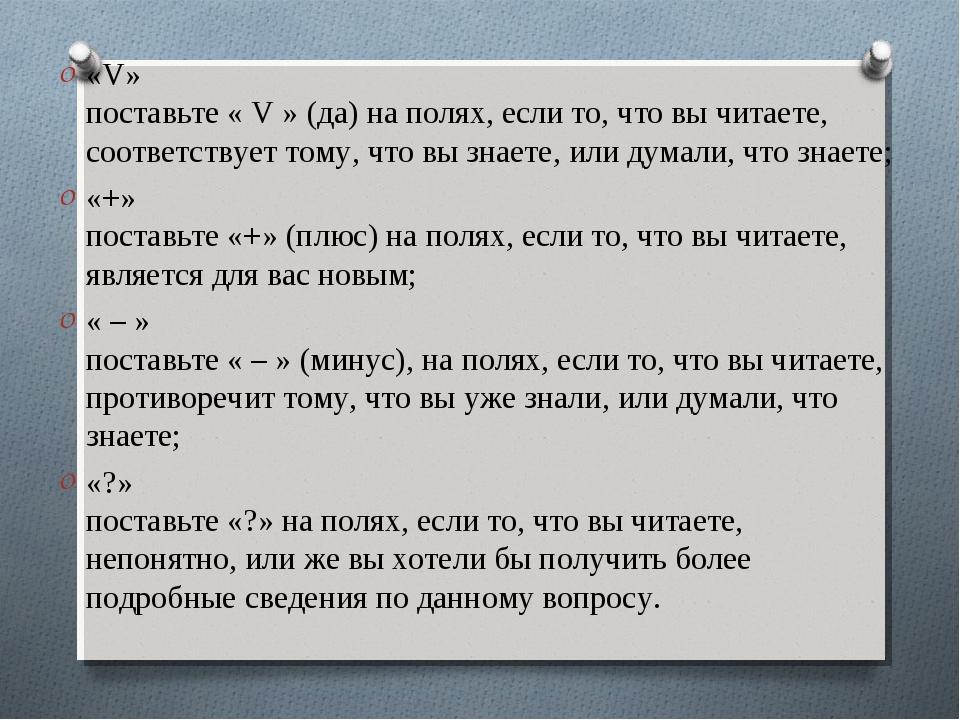 «V» поставьте « V » (да) на полях, если то, что вы читаете, соответствует том...