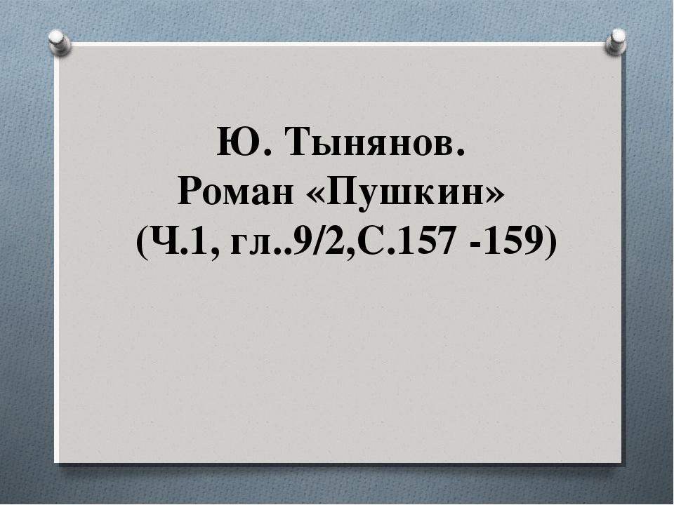 Ю. Тынянов. Роман «Пушкин» (Ч.1, гл..9/2,С.157 -159)