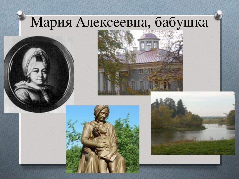 Мария Алексеевна, бабушка