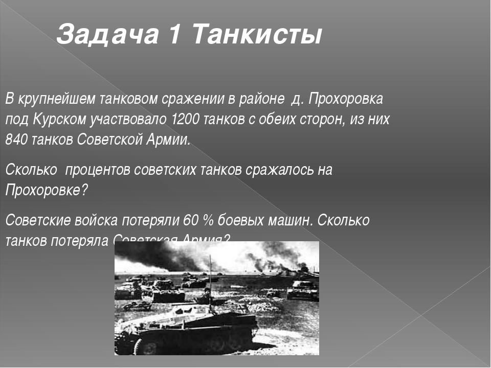 Задача 1 Танкисты В крупнейшем танковом сражении в районе д. Прохоровка под К...