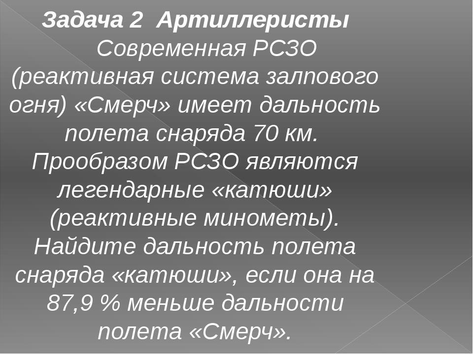 Задача 2 Артиллеристы Современная РСЗО (реактивная система залпового огня) «...