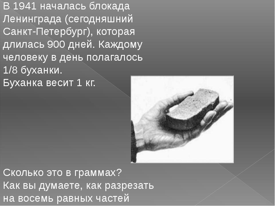 В 1941 началась блокада Ленинграда (сегодняшний Санкт-Петербург), которая дли...