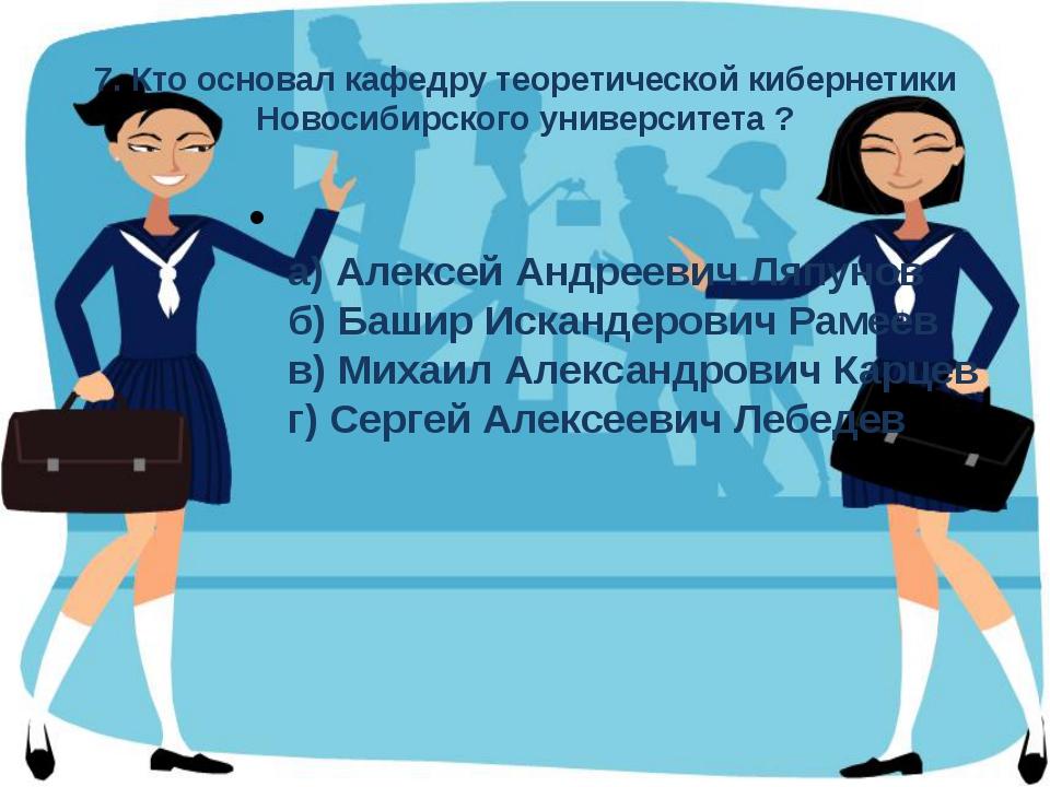 7. Кто основал кафедру теоретической кибернетики Новосибирского университета...