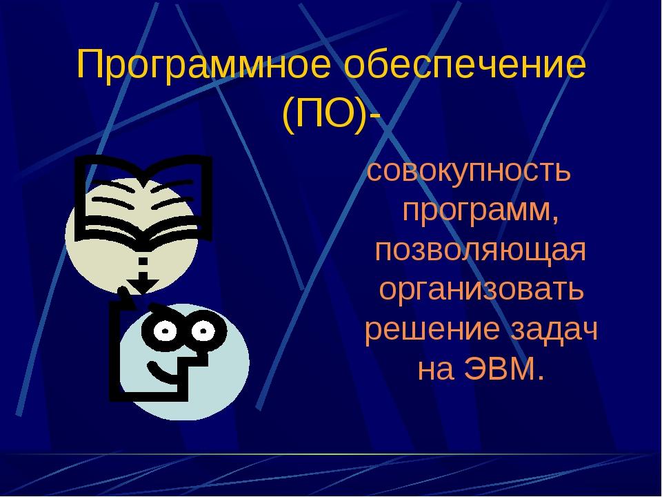 Программное обеспечение (ПО)- совокупность программ, позволяющая организовать...