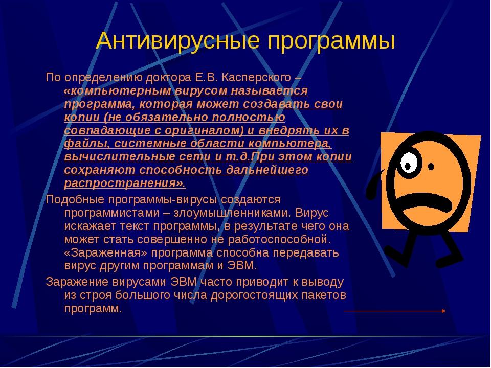 Антивирусные программы По определению доктора Е.В. Касперского – «компьютерны...