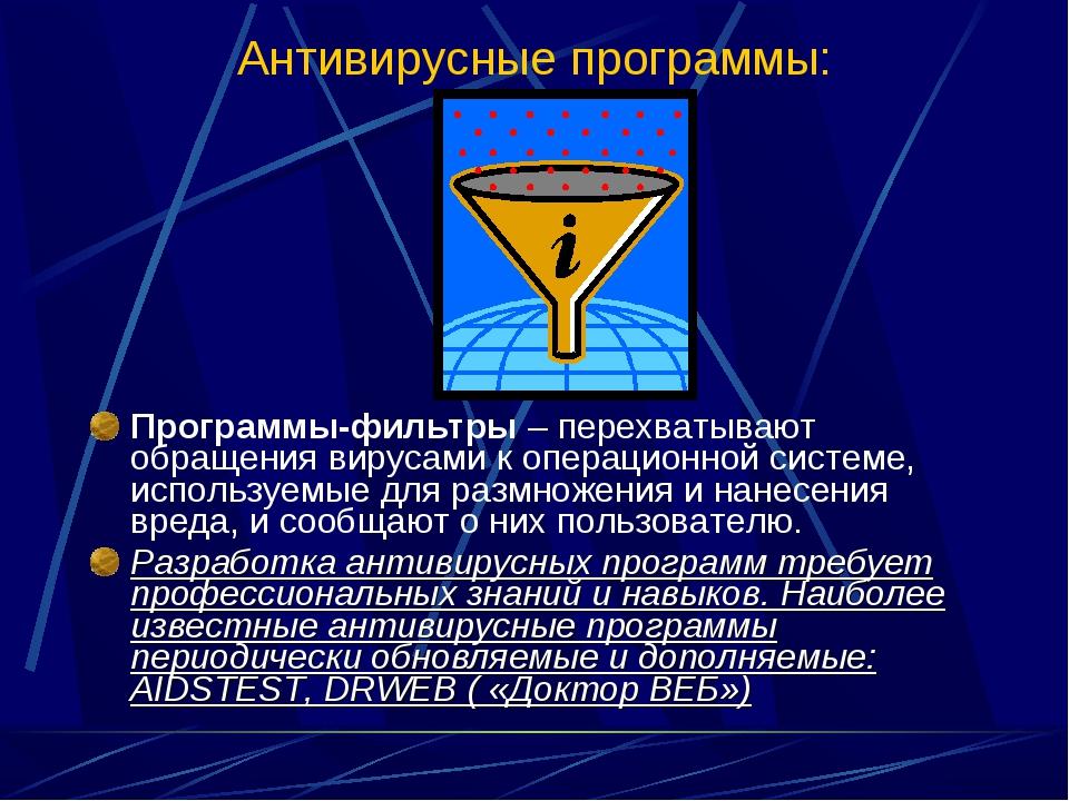 Антивирусные программы: Программы-фильтры – перехватывают обращения вирусами...