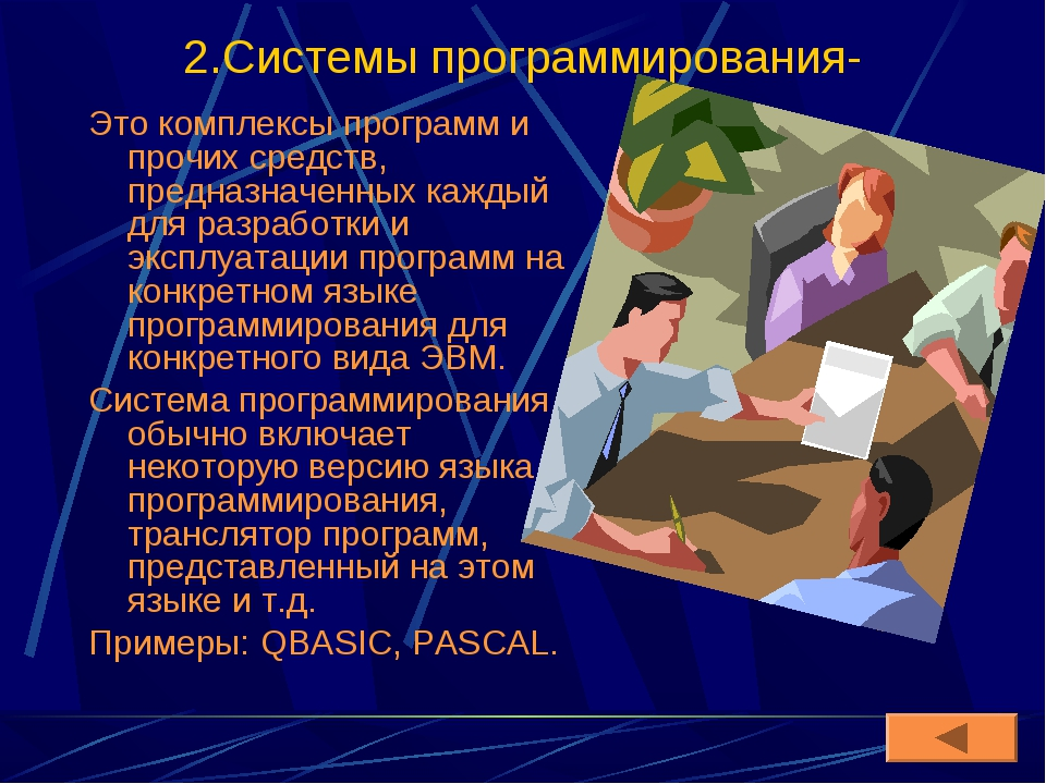 2.Системы программирования- Это комплексы программ и прочих средств, предназн...
