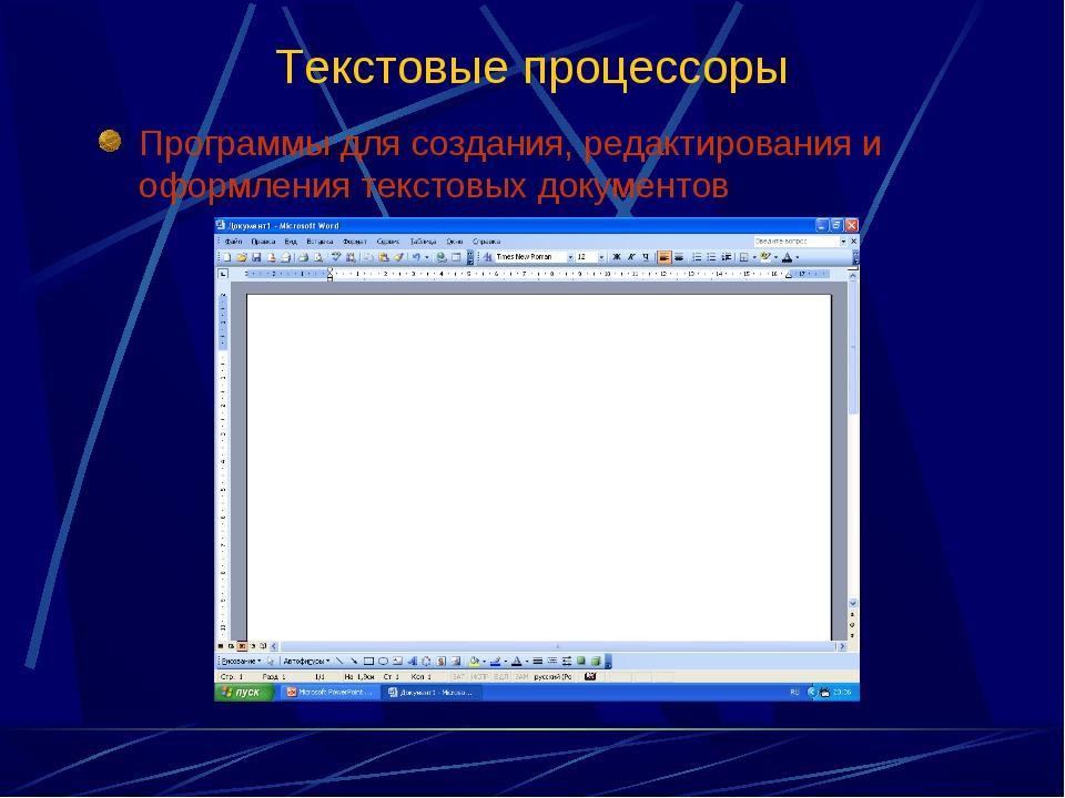 Текстовые процессоры Программы для создания, редактирования и оформления текс...