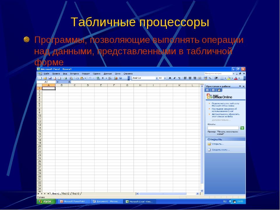 Табличные процессоры Программы, позволяющие выполнять операции над данными, п...