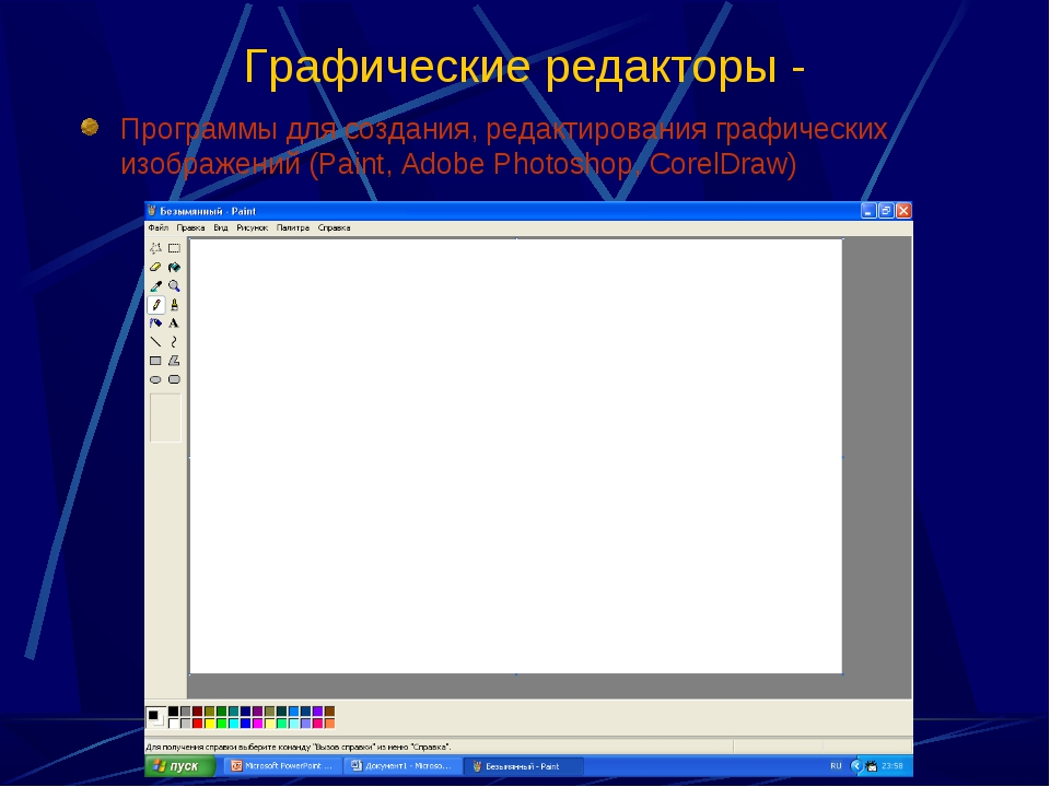 Графические редакторы - Программы для создания, редактирования графических из...