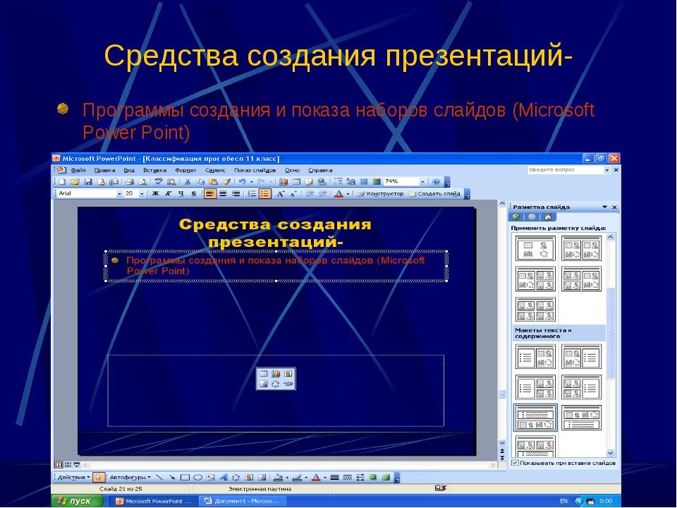Средства создания презентаций- Программы создания и показа наборов слайдов (M...