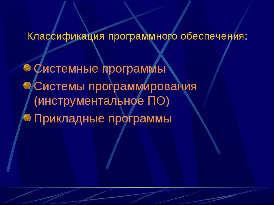 Классификация программного обеспечения: Системные программы Системы программи...
