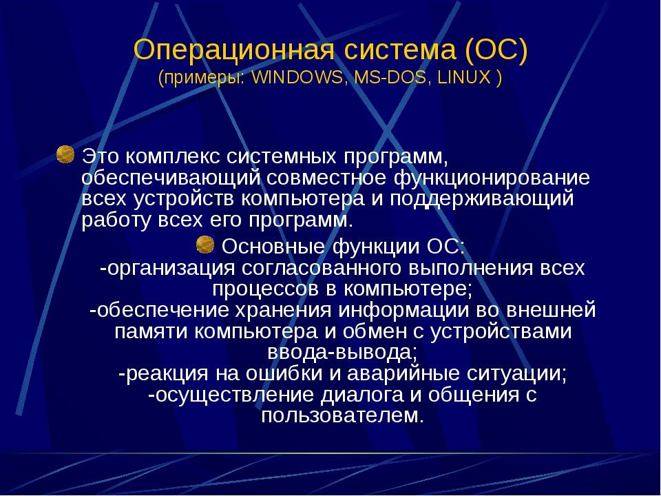 Операционная система (ОС) (примеры: WINDOWS, MS-DOS, LINUX ) Это комплекс сис...