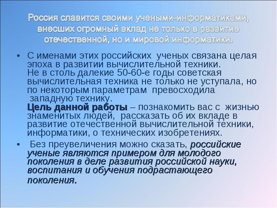 C именами этих российских ученых связана целая эпоха в развитии вычислительно...