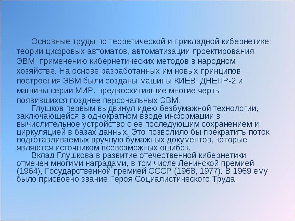 Основные труды по теоретической и прикладной кибернетике: теории цифровых авт...