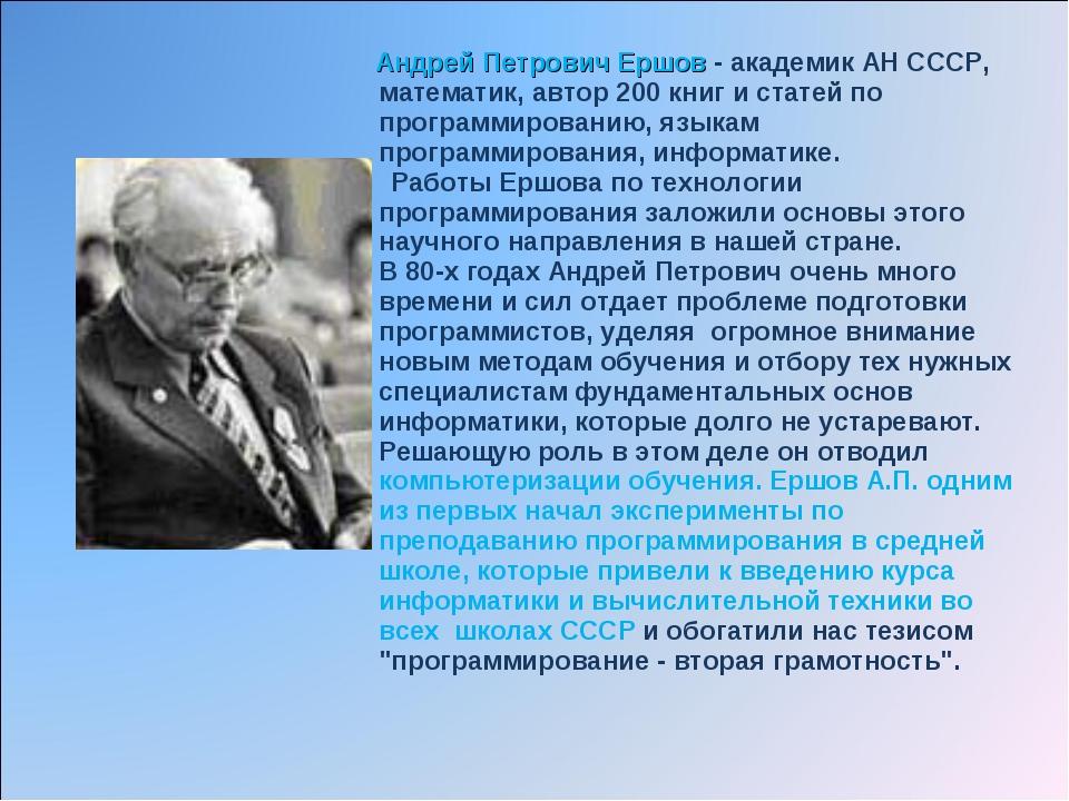 Андрей Петрович Ершов - академик АН СССР, математик, автор 200 книг и стате...