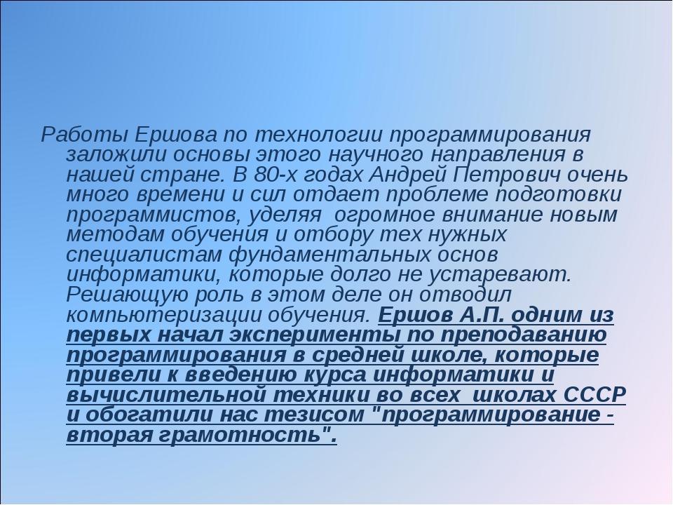 Работы Ершова по технологии программирования заложили основы этого научного н...
