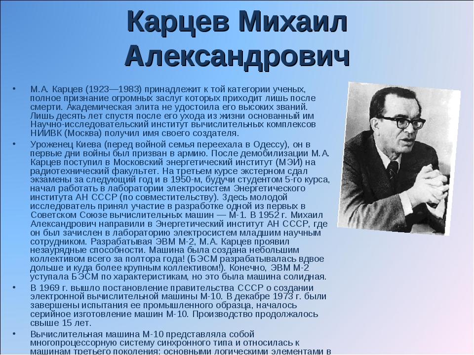 Карцев Михаил Александрович М.А. Карцев (1923—1983) принадлежит к той категор...