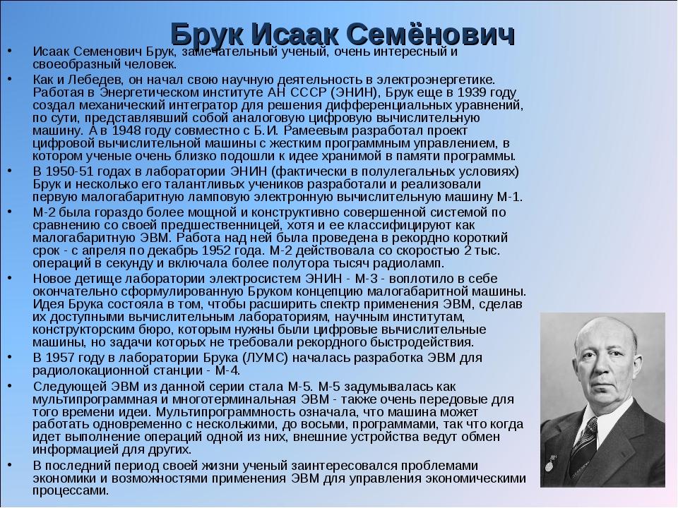 Брук Исаак Семёнович Исаак Семенович Брук, замечательный ученый, очень интере...