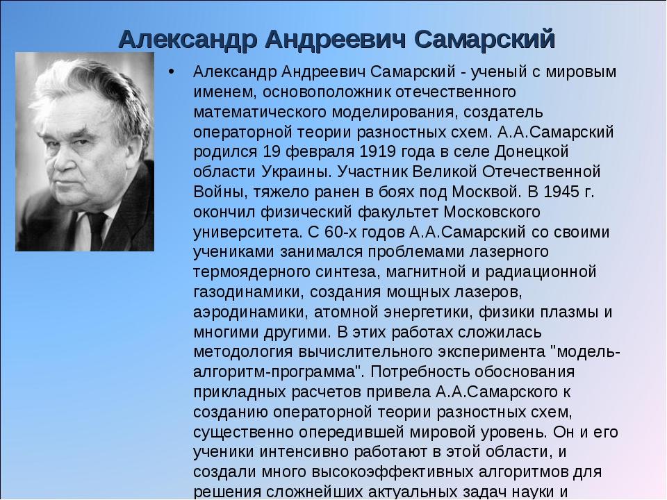 Александр Андреевич Самарский Александр Андреевич Самарский - ученый с мировы...