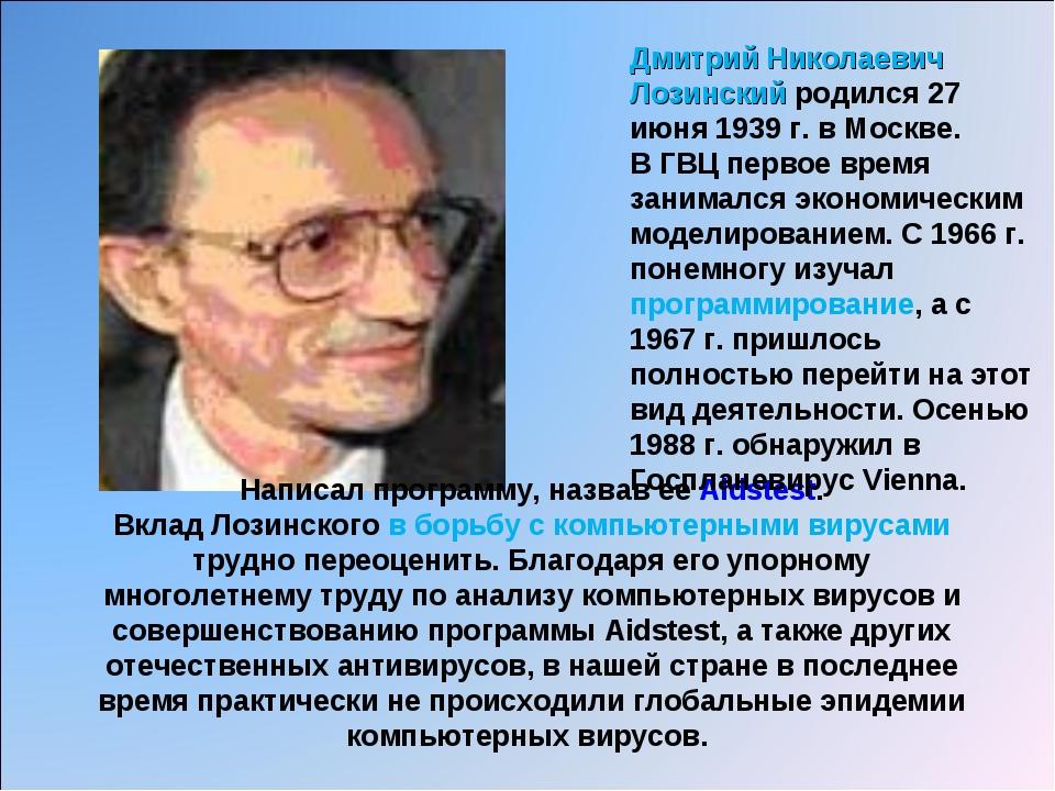 Написал программу, назвав ее Aidstest. Вклад Лозинского в борьбу с компьютерн...