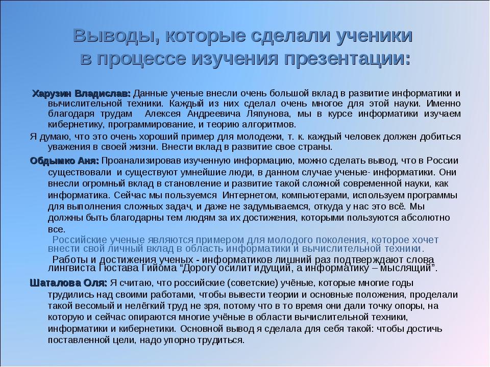 Выводы, которые сделали ученики в процессе изучения презентации: Харузин Влад...