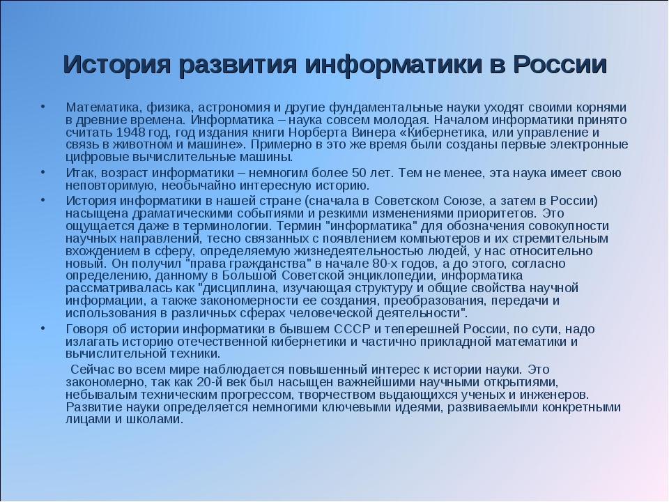 История развития информатики в России Математика, физика, астрономия и другие...
