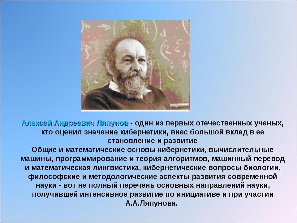 Алексей Андреевич Ляпунов - один из первых отечественных ученых, кто оценил з...