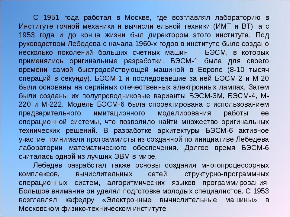 С 1951 года работал в Москве, где возглавлял лабораторию в Институте точной м...