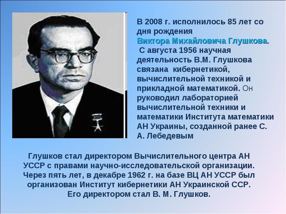 Глушков стал директором Вычислительного центра АН УССР с правами научно-иссле...