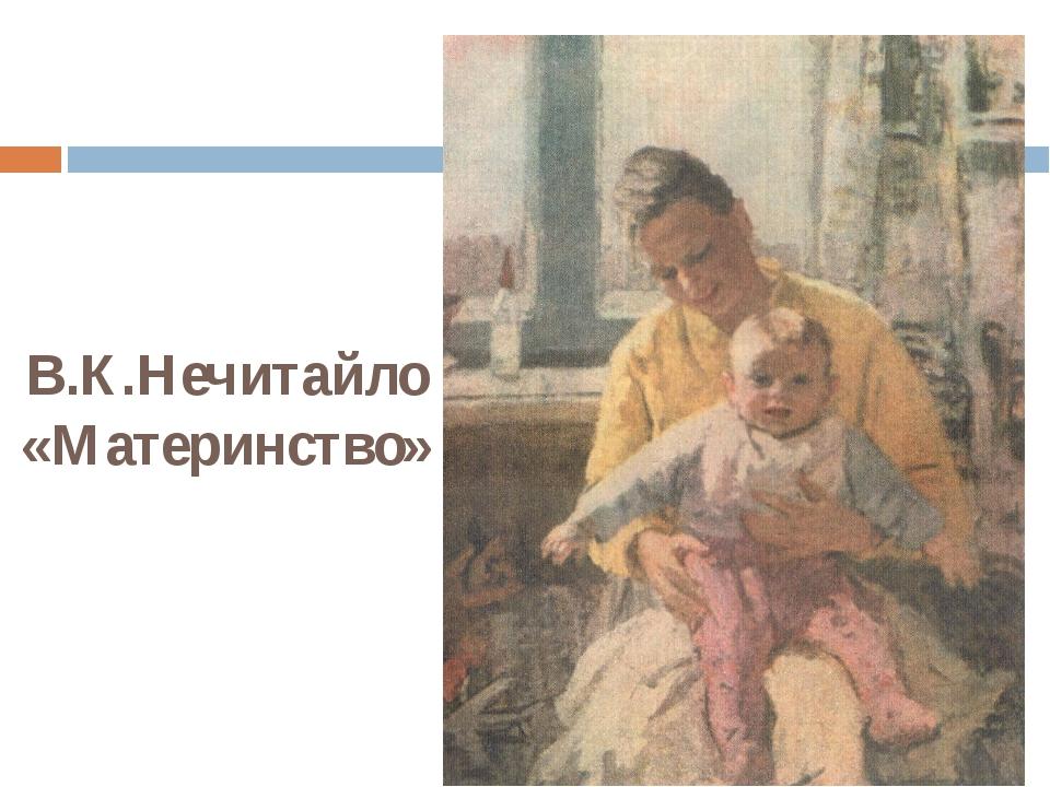 В.К.Нечитайло «Материнство»