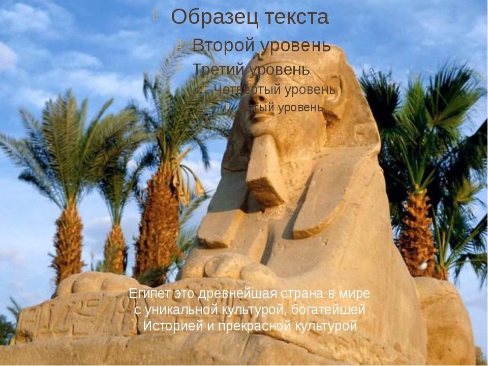 Египет это древнейшая страна в мире с уникальной культурой, богатейшей Истор...